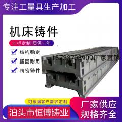 铸造铸件机床床身重型铸件树脂砂铸件
